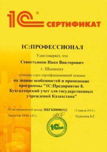 sertifikat1-212x300