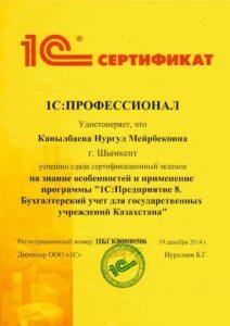 sertifikat10-212x300