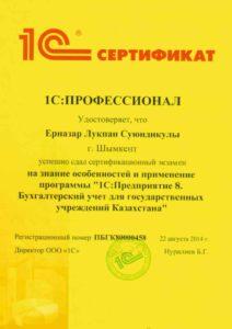 sertifikat12-212x300