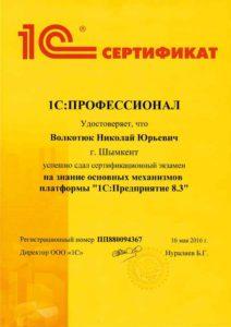 sertifikat13-212x300