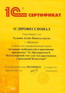 sertifikat15-212x300