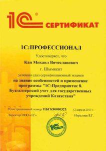 sertifikat16-212x300
