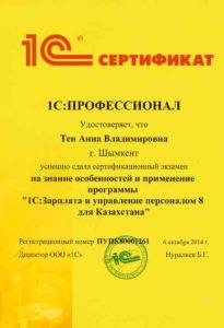 sertifikat2-205x300