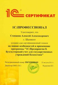sertifikat3-205x300