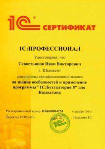 sertifikat4-212x300