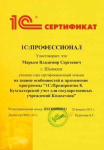 sertifikat6-208x300