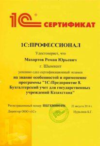 sertifikat7-206x300