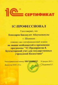 sertifikat8-206x300
