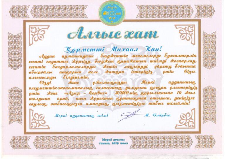 Письмо0003