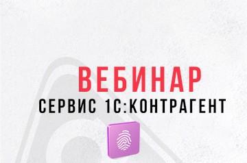 Приглашение на участие в вебинаре: «Сервис 1С: Контрагент» 26 октября в 15:00